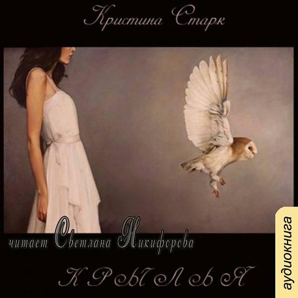 Крылья (Цифровая версия)Предлагаем вашему вниманию аудиокнигу Крылья Кристины Старк.<br>