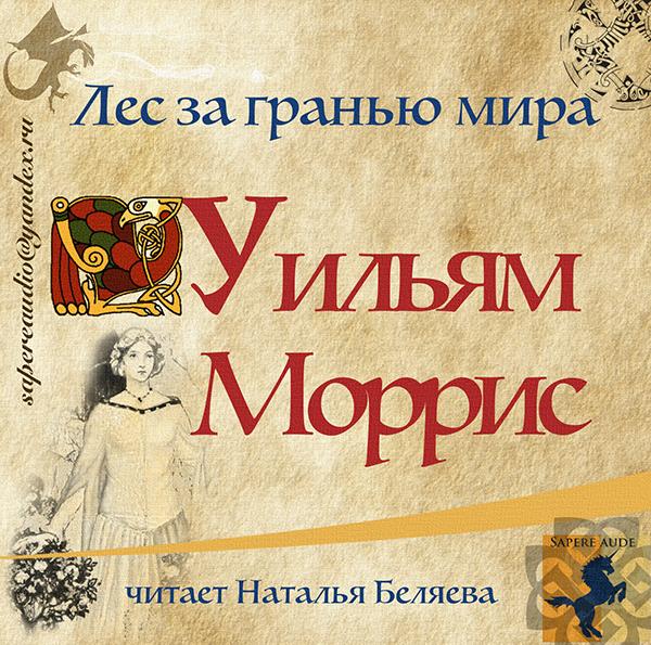 Уильям Моррис (William Morris) Лес за гранью мира (цифровая версия) (Цифровая версия)