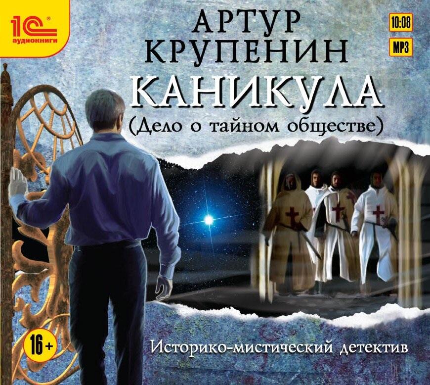 Каникула (Дело о тайном обществе)Каникула (Дело о Тайном обществе) – третья книга в цикле романов-триллеров, повествующих о приключениях Глеба Стольцева, учёного-историка, обладающего редкостным даром менталиста.<br>