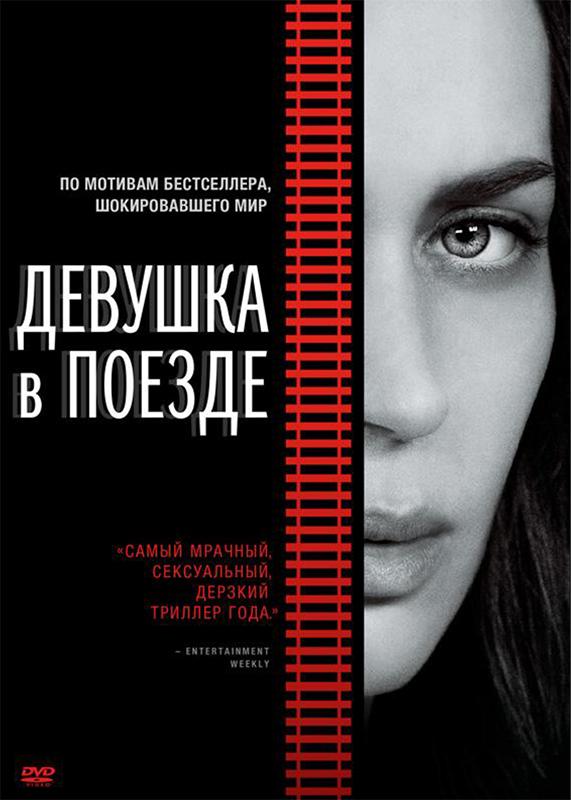 Девушка в поезде (DVD)