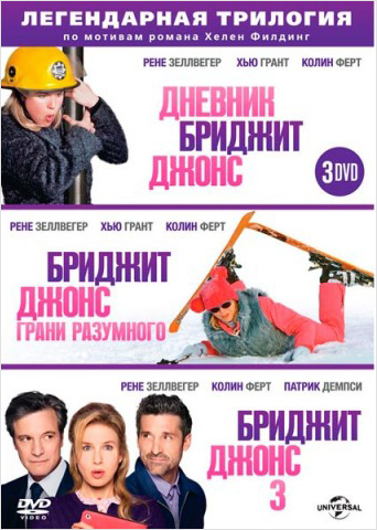 Бриджит Джонс: Трилогия (3 DVD) Bridget Jones's Diary / Bridget Jones: The Edge of Reason / Bridget Jones's Baby