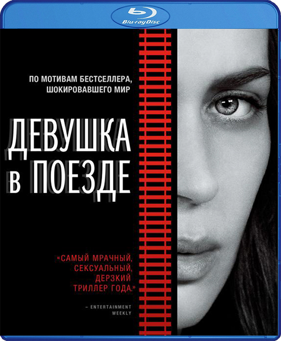 Девушка в поезде (Blu-ray) The Girl on the Train