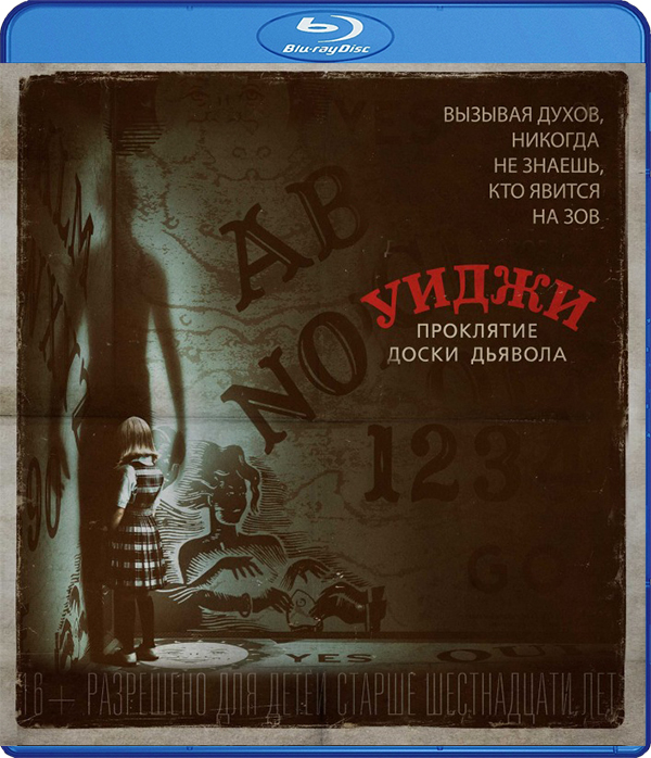 Уиджи: Проклятие доски дьявола (Blu-ray) зло blu ray