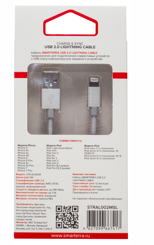 Кабель Smarterra STR-AL002M с разъемом Lightning для устройств Apple (серый)Кабель Smarterra обеспечивает быструю зарядку вашего устройства и осуществляет передачу данных на высокой скорости.<br>