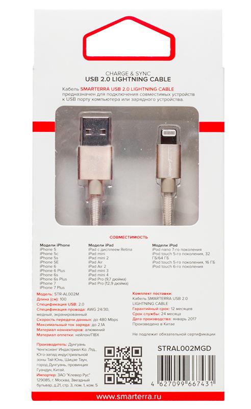 Кабель Smarterra STR-AL002M с разъемом Lightning для устройств Apple (золотистый)Кабель Smarterra обеспечивает быструю зарядку вашего устройства и осуществляет передачу данных на высокой скорости.<br>