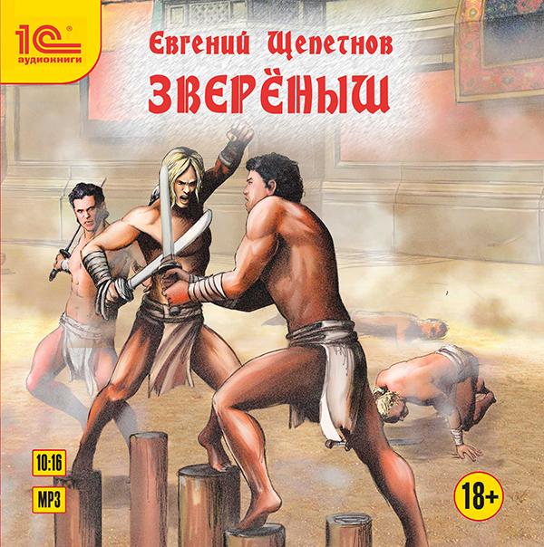 Зверёныш (Цифровая версия)Предлагаем вашему вниманию аудиокнигу Зверёныш Евгения Щепетнова.<br>