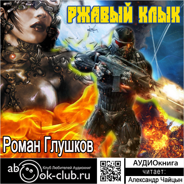 Глушков Роман Ржавый Клык (цифровая версия) (Цифровая версия) sacred citadel цифровая версия