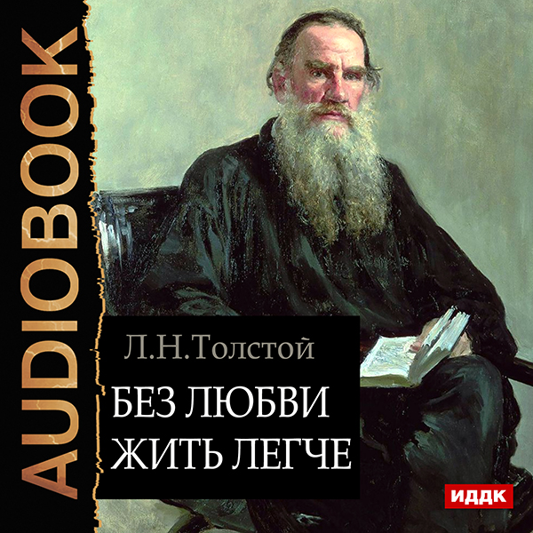 Без любви жить легче (Цифровая версия)Предлагаем вашему вниманию аудиокнигу Без любви жить легче Толстого Льва Николаевича.<br>