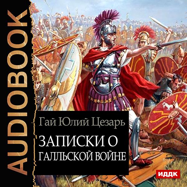 Цезарь Гай Юлий Записки о Галльской войне (Цифровая версия)