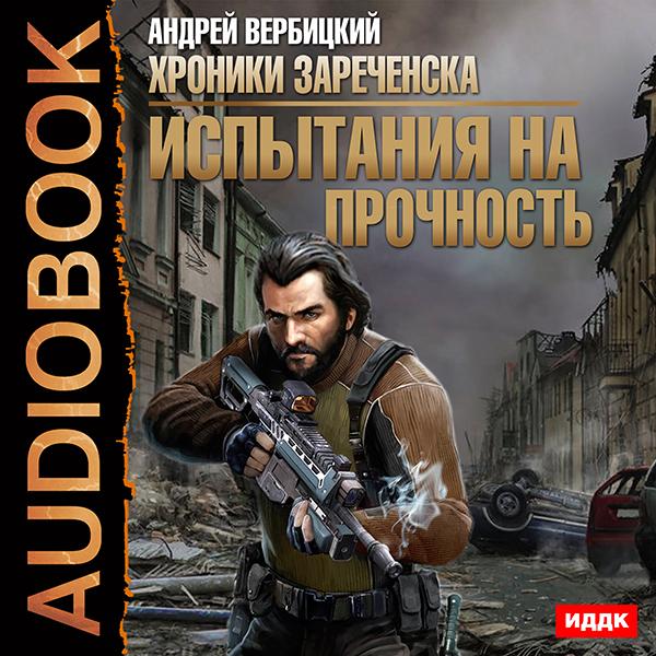 Хроники Зареченска: Испытания на прочность. Книга 2 (цифровая версия) (Цифровая версия)