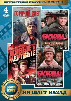 Литературная классика на экране: Ни шагу назад (4 DVD)