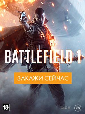 Battlefield 1 (Цифровая версия)Battlefield 1 погружает вас в эпоху Первой мировой войны, когда новые технологии и глобальный конфликт навсегда изменили принципы военного дела. Участвуйте в каждой битве, управляйте каждой огромной машиной, выполняйте маневры, меняющие исход всего боя. Весь мир охвачен войной. Узнайте, что ждет вас на линии фронта.<br>