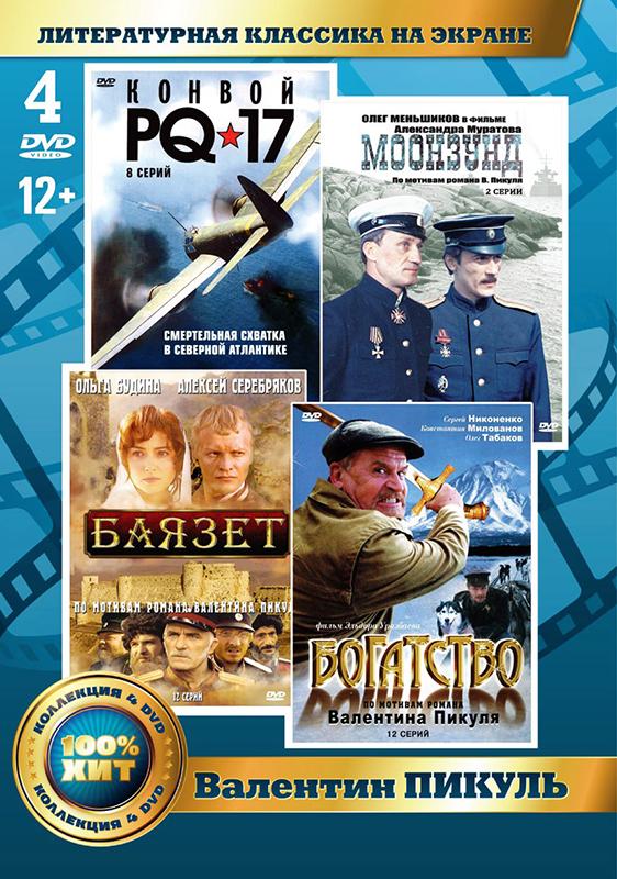Литературная классика на экране: Валентин Пикуль (4 DVD) валентин пикуль под золотым дождем