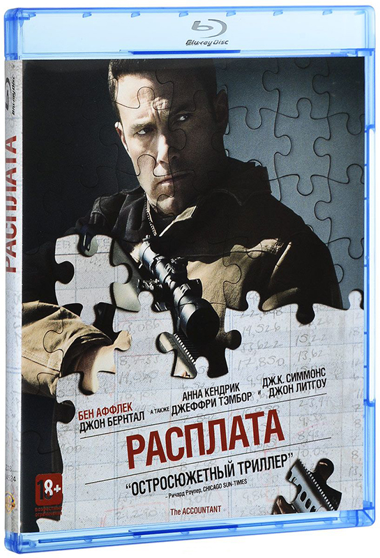 Расплата (Blu-ray) The Accountant