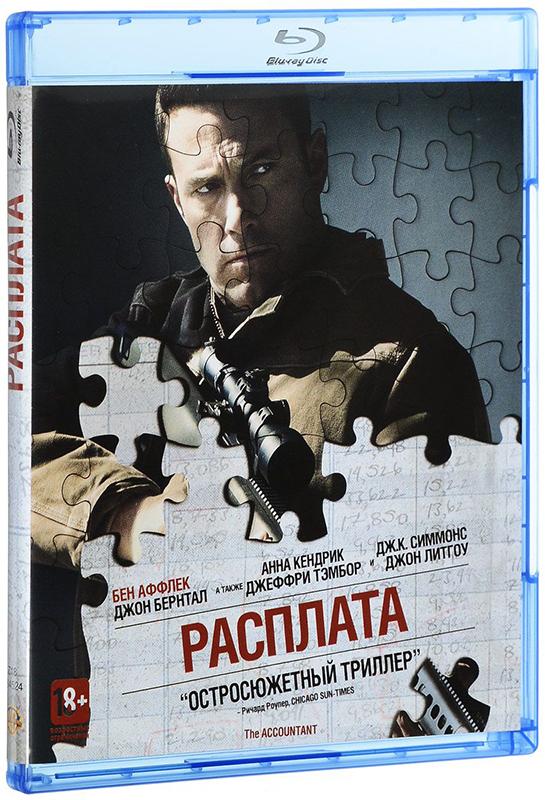Расплата (Blu-ray) The AccountantЛента расскажет историю математического гения Кристиана Вульфа, который подрабатывает аудитором для самых опасных преступных организаций.<br>