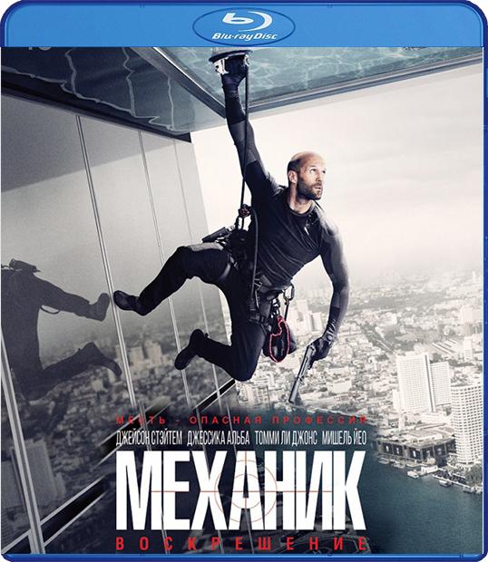 Механик: Воскрешение (Blu-ray) Mechanic: Resurrection