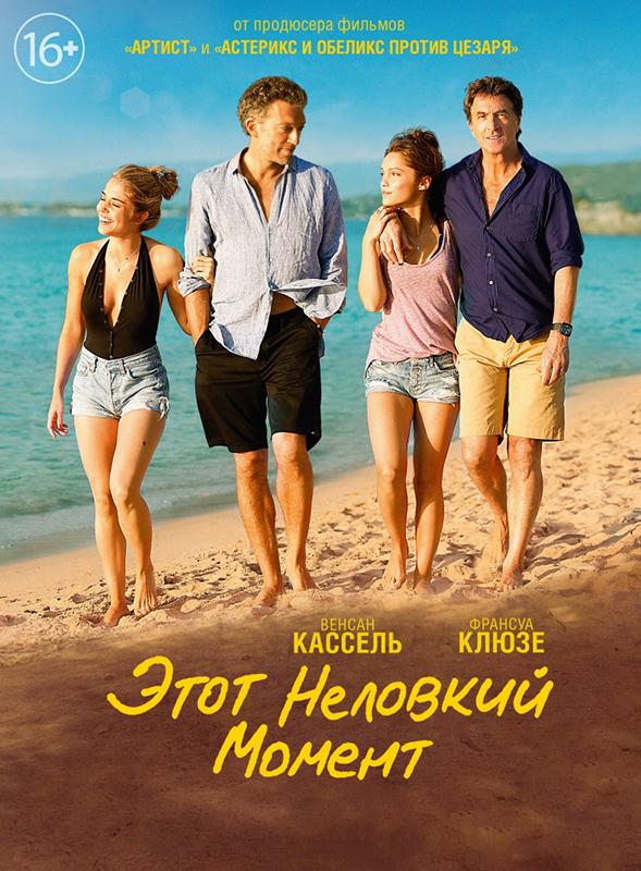 Этот неловкий момент (DVD) Un moment d&amp;#233;garementДва закадычных друга со своими дочерьми проводят отпуск на Ривьере, где на солнечных пляжах в 42-летнего отца семейства влюбляется соблазнительная 18-летняя красотка. Все бы ничего, да только прелестная девушка является дочерью лучшего друга &amp;ndash; строгого отца, грозящего пристрелить любого, кто подойдет ближе, чем на шаг, к обожаемой малышке.<br>