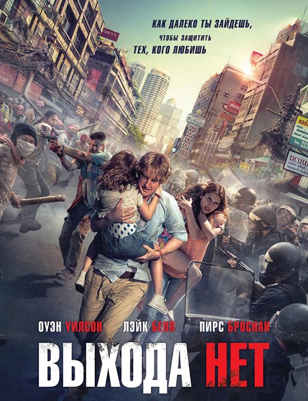 Выхода нет (DVD) No EscapeАмериканец вместе со своей семьей переезжает в Юго-Восточную Азию, но мирно пожить там не удается: вокруг разгорается жестокий военный переворот.<br>