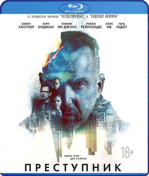 Преступник (Blu-ray) Criminal