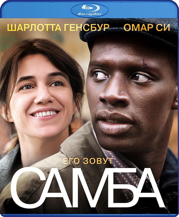 Самба (Blu-ray) SambaСамба &amp;ndash; сенегалец, живущий во Франции десять лет, но неудачи все еще преследуют его &amp;ndash; он не может устроиться на хорошее место работы. Элис &amp;ndash; руководитель высшего звена, буквально «сгорела» на работе.<br>