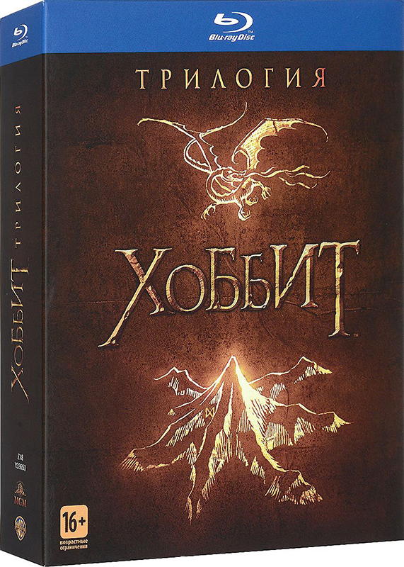 Хоббит: Трилогия (3 Blu-ray) The Hobbit: An Unexpected Journey / The Hobbit: The Desolation of Smaug / The Hobbit: The Battle of the Five Armies
