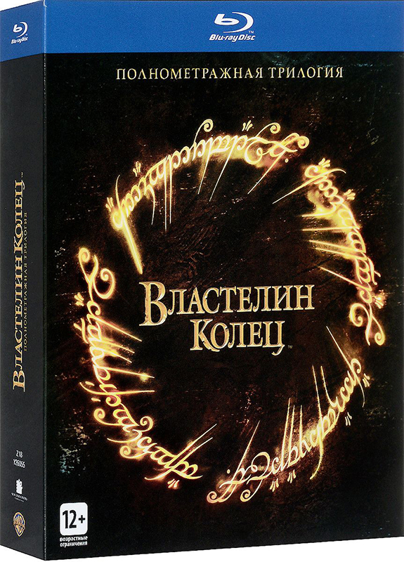 Властелин Колец: Трилогия (3 Blu-ray) The Lord of the Rings: The Fellowship of the Ring / The Lord of the Rings: The Two Towers / The Lord of the Rings: The Return of the King