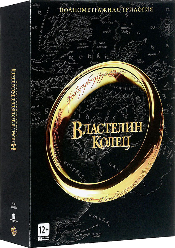 Властелин Колец: Трилогия (3 DVD) The Lord of the Rings: The Fellowship of the Ring / The Lord of the Rings: The Two Towers / The Lord of the Rings: The Return of the King