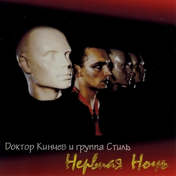 Доктор Кинчев и группа Стиль – Нервная ночь (CD)