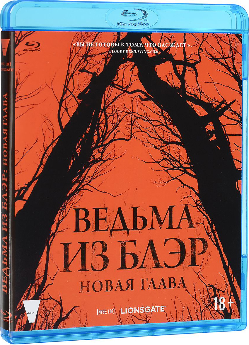 Ведьма из Блэр: Новая глава (Blu-ray) Blair Witch