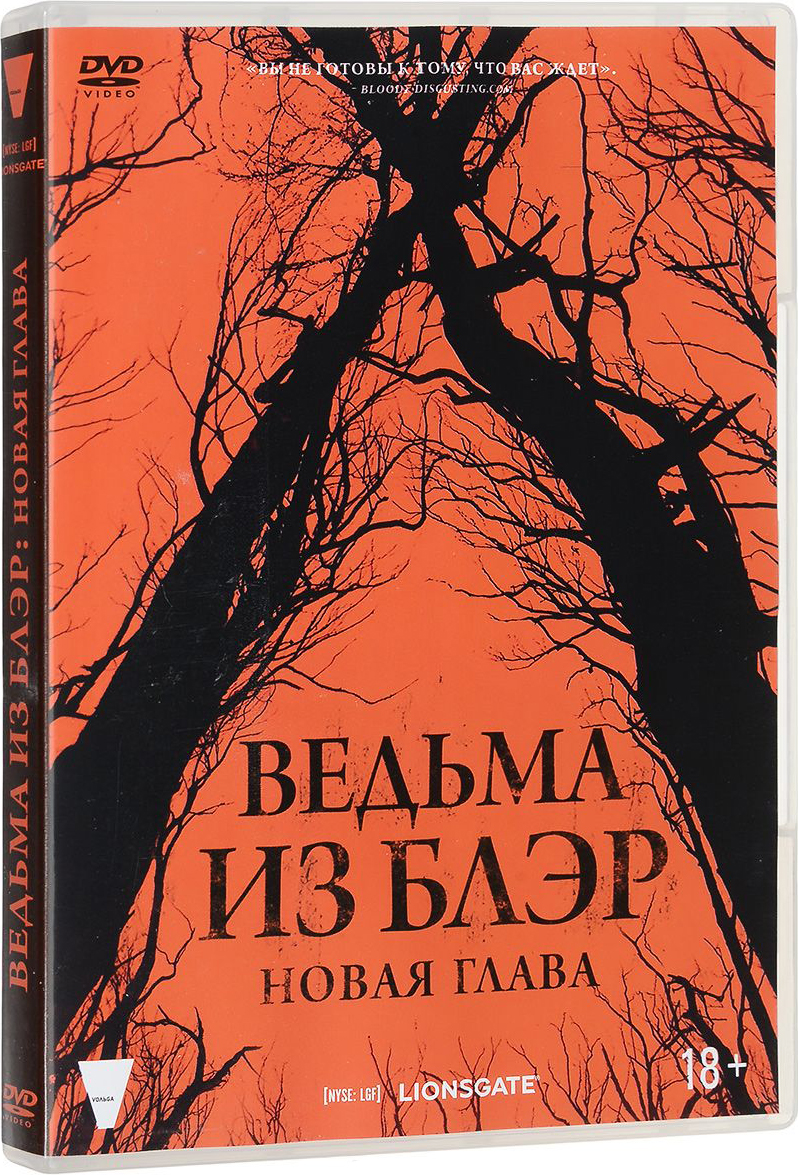 Ведьма из Блэр: Новая глава (DVD) Blair Witch
