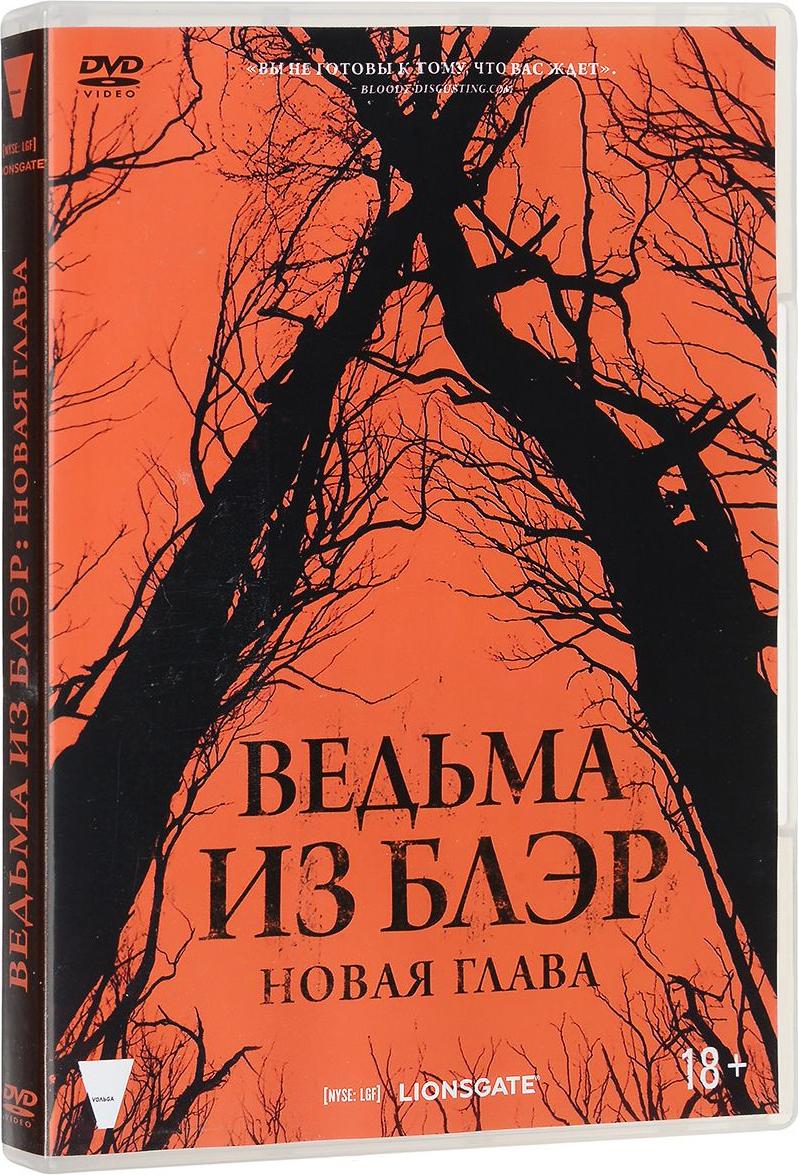 Ведьма из Блэр: Новая глава (DVD) Blair WitchПосле обнаружения загадочной видеозаписи у Джеймса появляется надежда найти свою пропавшую сестру. Вместе с группой друзей он решается отправиться в лес Блэк Хиллз, известный по легенде о ведьме из Блэр.<br>