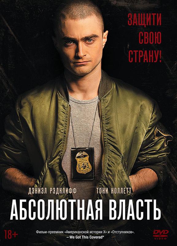 Абсолютная власть (DVD) Imperium