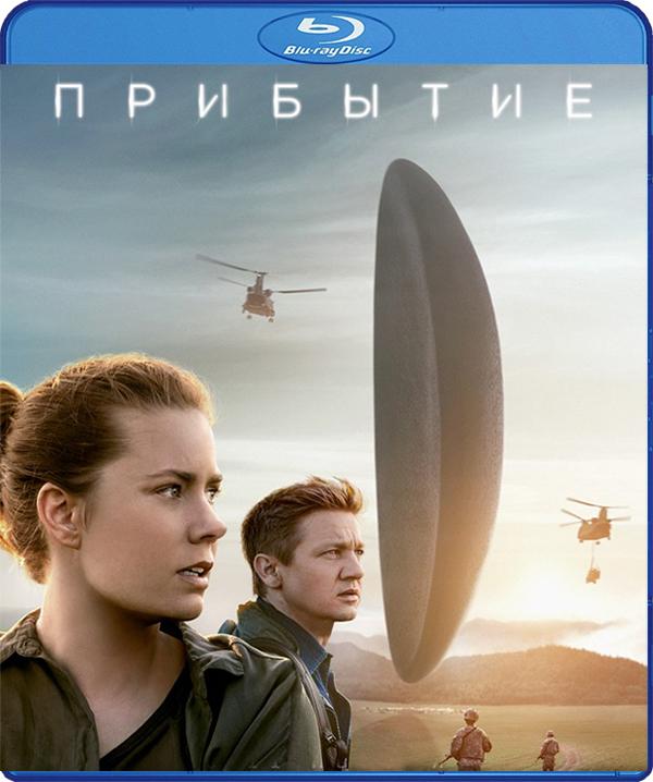 Прибытие (Blu-ray) Arrival