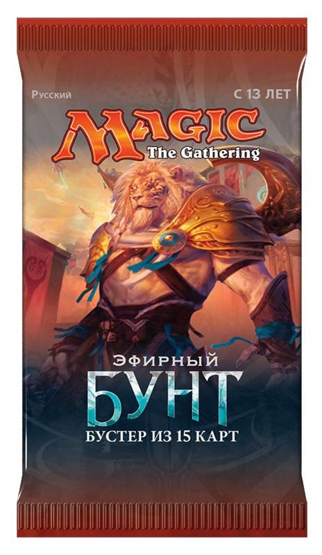 Magic The Gathering: Эфирный Бунт – Бустер (русский)Наборы Magic the Gathering: Booster представляют собой упаковку из 15 случайно подобранных карт, из которых можно собирать новую колоду или модернизировать уже имеющуюся.<br>