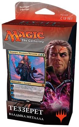 Magic The Gathering: Эфирный Бунт – Начальная колода Теззерет (русский)Начальные наборы Magic: the Gathering идеально подходит для знакомства с Magic новых игроков.<br>
