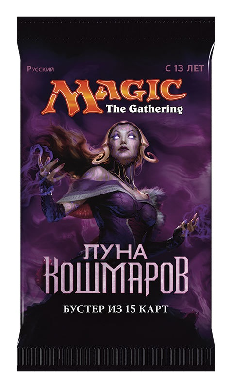Magic The Gathering: Луна кошмаров – Бустер (русский) magic the gathering duels of the planeswalkers