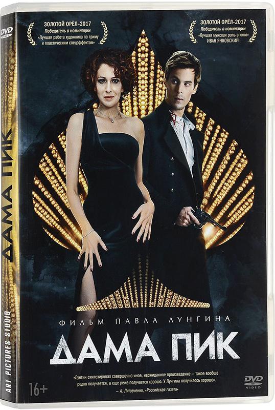 Дама Пик (DVD)