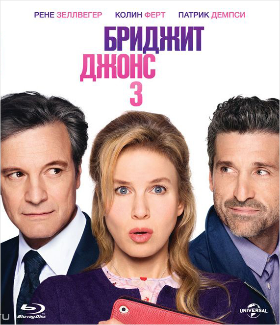 Бриджит Джонс 3 (Blu-ray) Bridget Jones's Baby