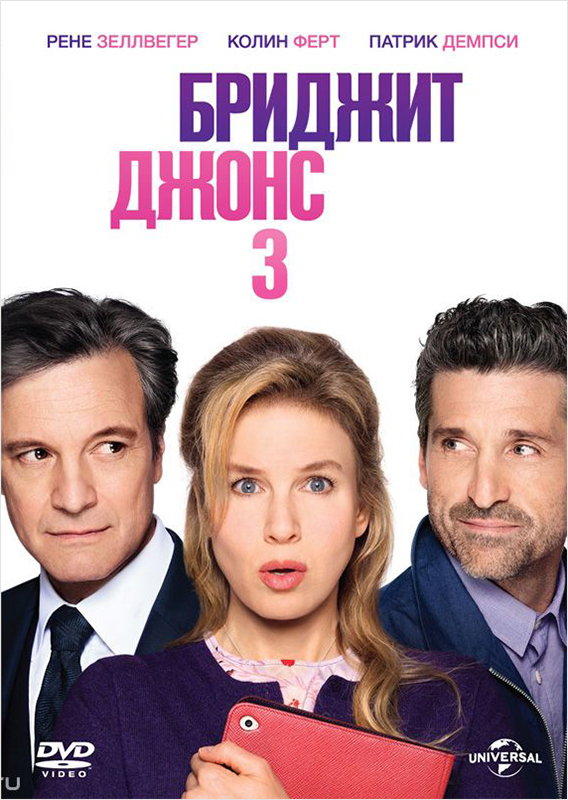 Бриджит Джонс 3 (DVD) Bridget Jones's Baby