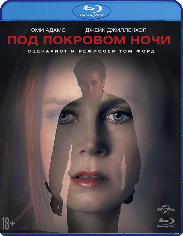 Под покровом ночи (Blu-ray) Nocturnal Animals