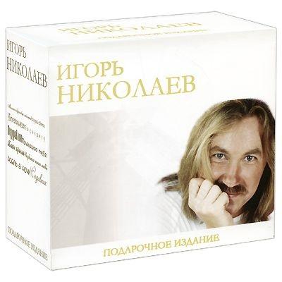 Игорь Николаев: Подарочное издание (9 CD)