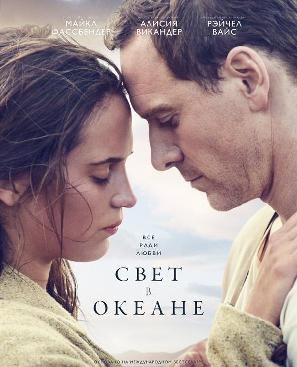 Свет в океане (DVD) The Light Between OceansВернувшийся с войны смотритель маяка Том встречает трепетную девушку по имени Изабель. Зародившаяся между ними любовь полностью преображает Изабель и возвращает опустошенному Тому веру в жизнь.<br>