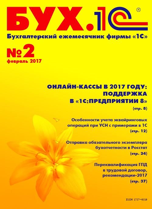 БУХ.1С, №2, Февраль 2017 (Цифровая версия)