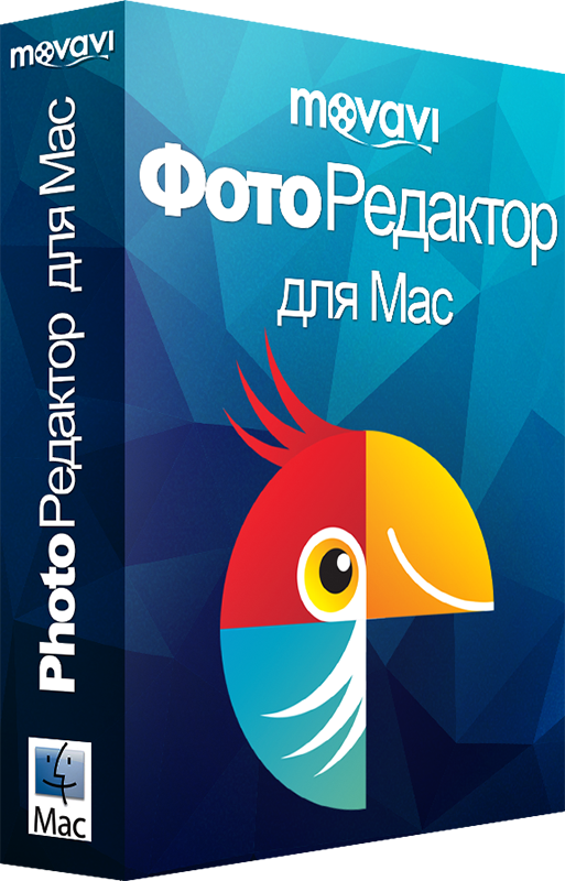 Movavi Фоторедактор для Mac 4. Персональная лицензия (Цифровая версия)