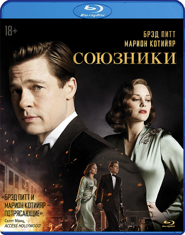 Союзники (Blu-ray) Allied