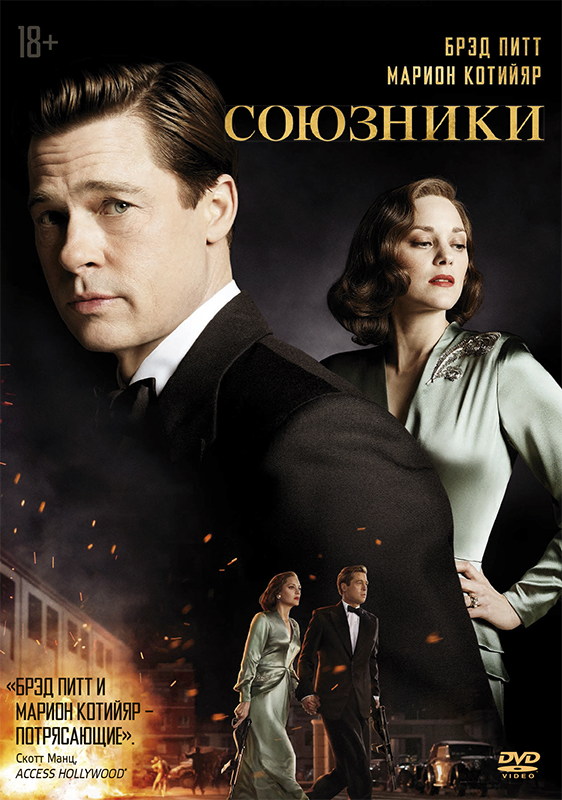 Союзники (DVD) Allied