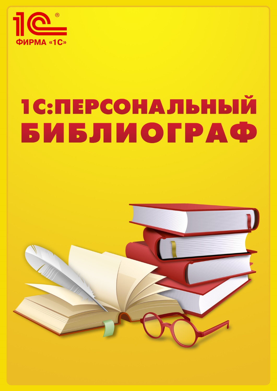 1С:Персональный библиограф (Цифровая версия)
