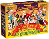 Шедевры отечественной мультипликации. Выпуск 3 (10 DVD)Сборник Шедевры отечественной мультипликации включил в себя все самые лучшие примеры советского мультфильма для детей.<br>