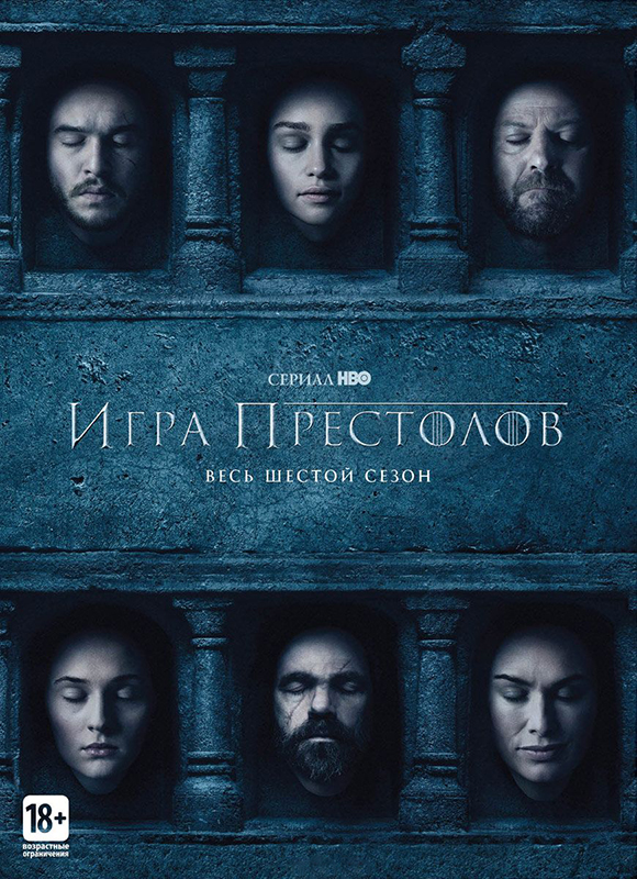 Игра престолов. Сезон 6 (5 DVD) Game of Thrones