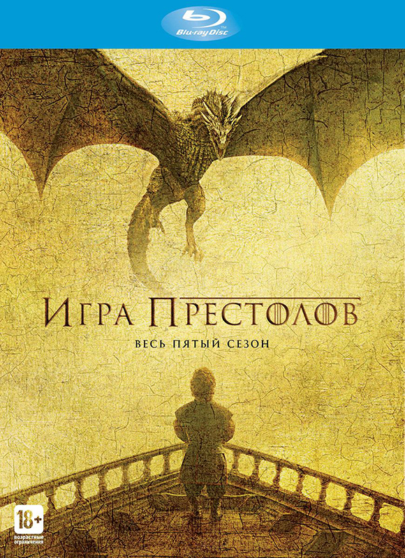 Игра престолов. Сезон 5 (4 Blu-ray) Game of Thrones